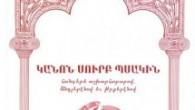 Türkiye Ermenileri Patrikliği'nden Dini Nikah Töreni kitabı