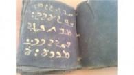 Aydın'da İsa Mesih'in öğütlerinin yazılı olduğu iddia edilen Aramice bir tarihi belge ele geçirildi