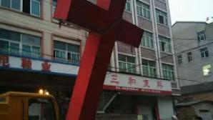 Çin hükümeti kiliselerdeki haçlara savaş açtı