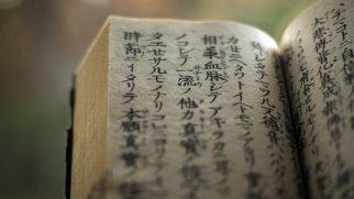 Çin Yazıtları İncil'in Doğruluğunu Kanıtlıyor