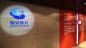 Çin'in En büyük Protestan Kilisesi Kapatıldı