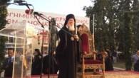 Patrik Bartholomeos Batı Trakya'daydı