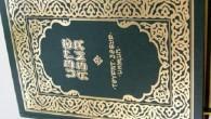 Kutsal Kitap'ın Tatarca Çevirisi Yapıldı