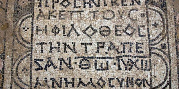 İsa Mesih'i 'Tanrı' Olarak Tanımlayan Eski Mozaik Sergilenecek