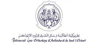 Antakya ve Tüm Doğu Rum Ortodokslar Patriği 10. Yuhanna'nın Önderliğinde Koronavirüs Tedbirleriyle İlgili Yeni Bir Bildiri Yayınlandı