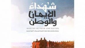 Libya'da Öldürülen Kıptiler Anısına İlk Sinematografik Çalışma